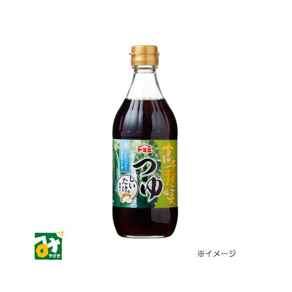 お得なクーポン発行中 つゆ ヤマエ食品 高千穂峡つゆ しいたけ味:4903071462080