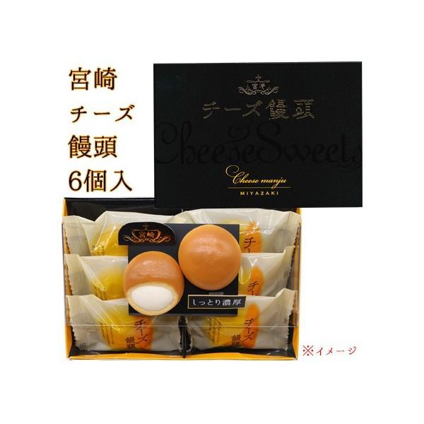 チーズまんじゅう 饅頭 宮崎チーズ饅頭 6個入 末山商会 4900625009401