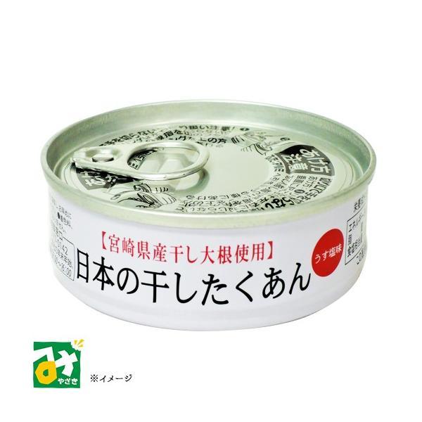 漬物 缶詰 たくあん うす塩味 宮崎県産干し大根使用 日本の干したくあん 道本食品