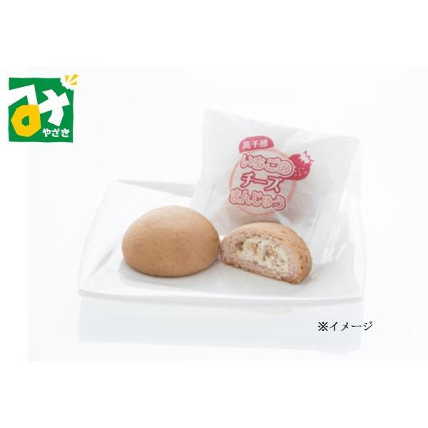 チーズ饅頭 いちごのチーズまんじゅう 1個 冷凍 常温品冷蔵品との同梱不可 そら彩