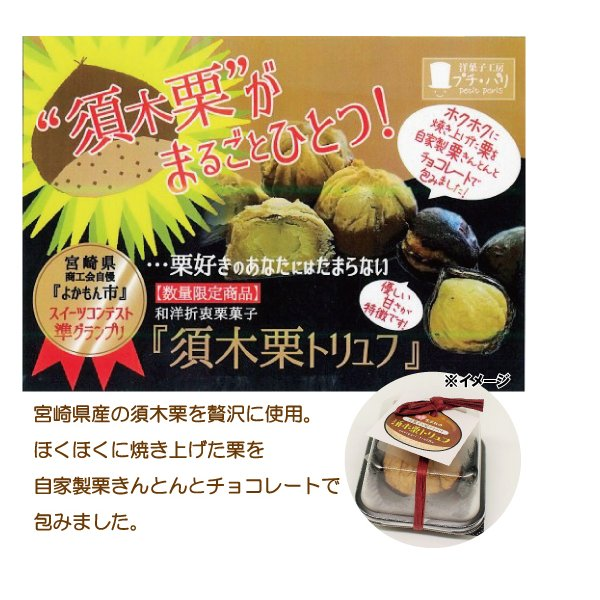 チョコレート 栗 須木栗トリュフ 洋菓子工房プチパリ 1個入 冷凍  常温品冷蔵品との同梱不可