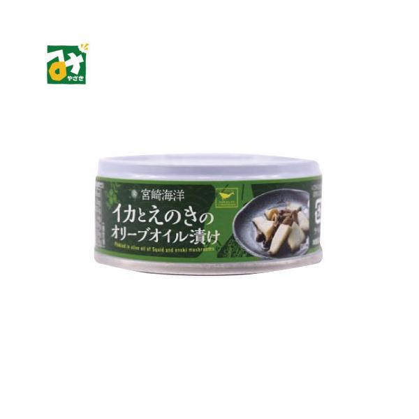宮崎海洋イカとえのきのオリーブオイル漬け 90g (株)器 缶詰 おつまみ 4580363272390
