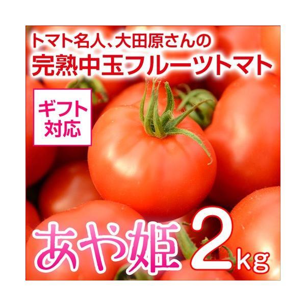 完熟トマトあや姫