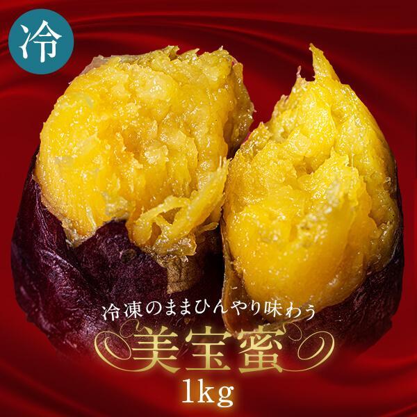 美宝蜜 1kg 500g × 2袋 冷凍 焼き芋 冷やし焼き芋 冷凍焼き芋 紅はるか サツマイモ 無添加 お菓子