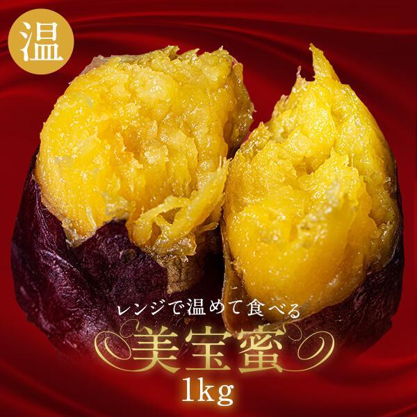 美宝蜜 1kg 500g×2袋 冷凍 焼き芋 やきいも 紅はるか サツマイモ 無添加 お菓子
