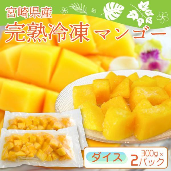 宮崎完熟冷凍マンゴー