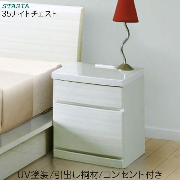 ナイトテーブル サイドテーブル スタシア ホワイト 白家具 UV塗装 ハイグロスシート 玄関渡し