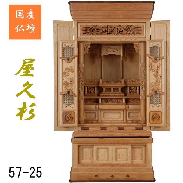 仏壇 唐木仏壇 台付仏壇 57-25号 屋久杉