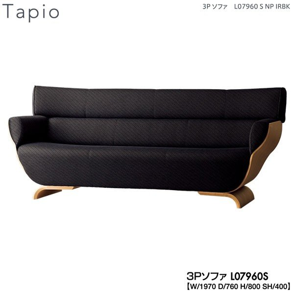 L07960S 冨士ファニチア (富士ファニチャー) 受注生産品 Tapio 3Pソファ 国産 開梱設置・  3人掛けソファー|miyazakiuchiyamakagu