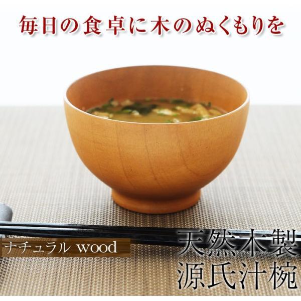 天然木製 源氏汁椀 ナチュラル