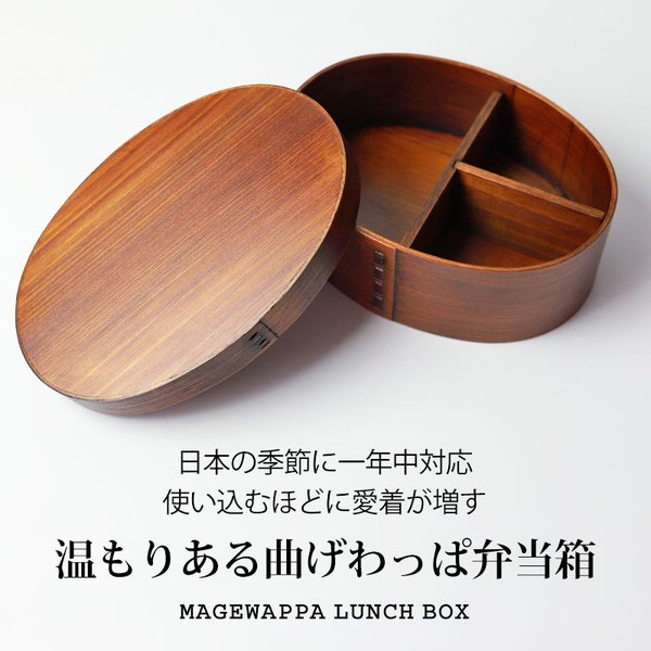 弁当箱 曲げわっぱ 高背小判弁当箱 漆塗り 送料無料|miyoshi-ya|02
