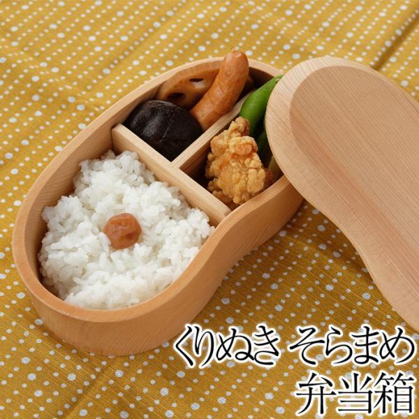 天然木製 くりぬき そらまめ弁当箱 白木 送料無料|miyoshi-ya