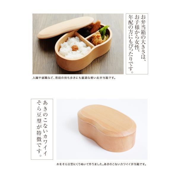 天然木製 くりぬき そらまめ弁当箱 白木 送料無料|miyoshi-ya|04
