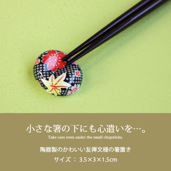箸置き お豆 友禅文様 6色セット 陶器製|miyoshi-ya|03