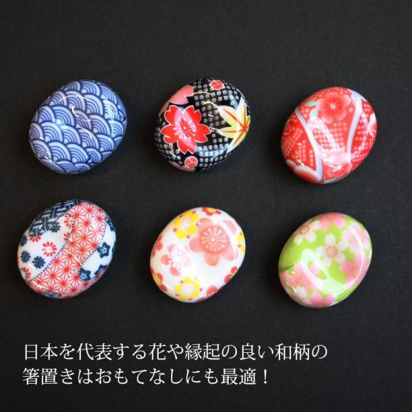 箸置き お豆 友禅文様 6色セット 陶器製|miyoshi-ya|05