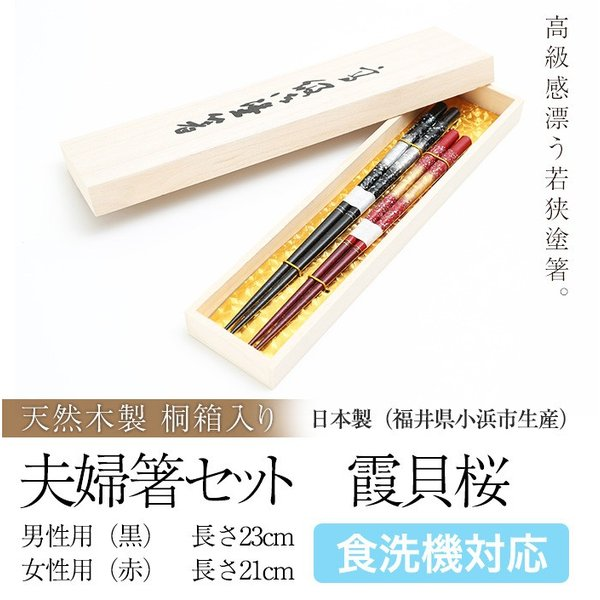 桐箱入り 高級 夫婦箸セット 霞貝桜 23cm・21cm (若狭塗箸) 食洗機対応 送料無料 miyoshi-ya 12