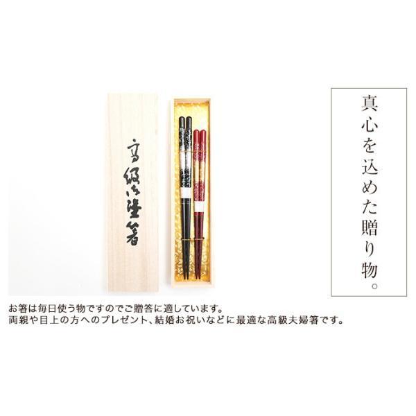 桐箱入り 高級 夫婦箸セット 霞貝桜 23cm・21cm (若狭塗箸) 食洗機対応 送料無料 miyoshi-ya 04