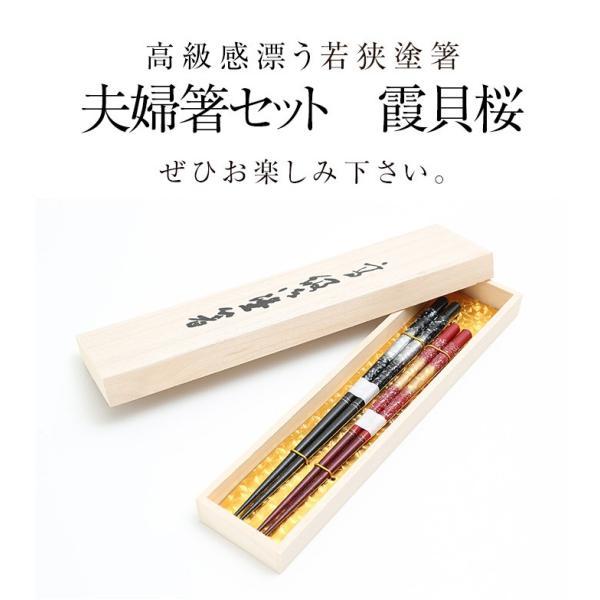 桐箱入り 高級 夫婦箸セット 霞貝桜 23cm・21cm (若狭塗箸) 食洗機対応 送料無料 miyoshi-ya 09