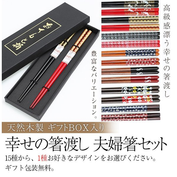 15種から選べる 幸せの箸渡し 夫婦箸セット ギフトBOX入り