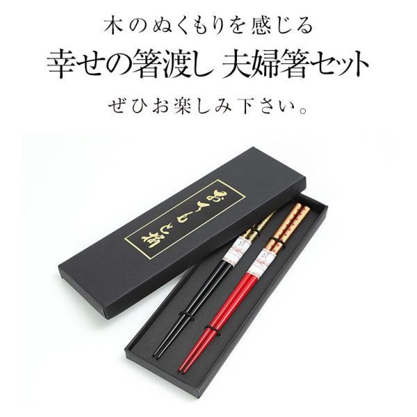 15種から選べる 幸せの箸渡し 夫婦箸セット ギフトBOX入り 1000円ポッキリ お得 なセット 送料無料|miyoshi-ya|11