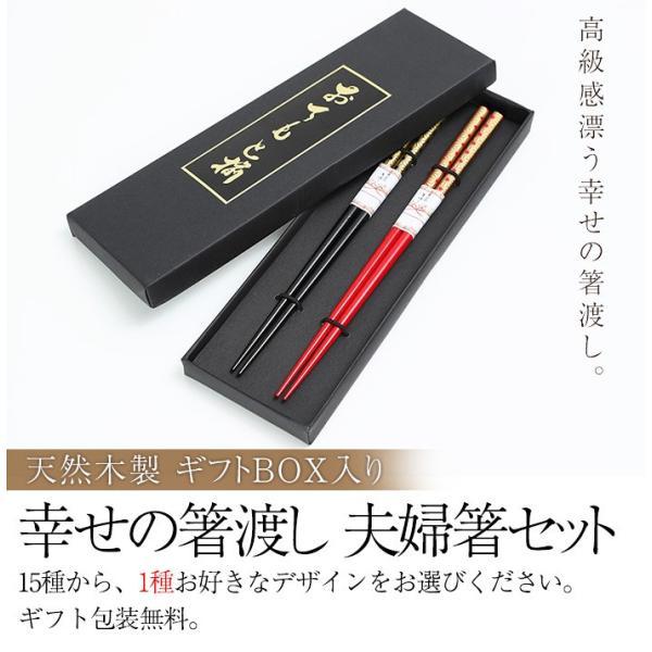 15種から選べる 幸せの箸渡し 夫婦箸セット ギフトBOX入り 1000円ポッキリ お得 なセット 送料無料|miyoshi-ya|14
