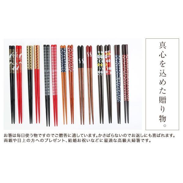 15種から選べる 幸せの箸渡し 夫婦箸セット ギフトBOX入り 1000円ポッキリ お得 なセット 送料無料|miyoshi-ya|04