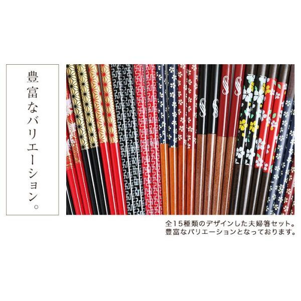 15種から選べる 幸せの箸渡し 夫婦箸セット ギフトBOX入り 1000円ポッキリ お得 なセット 送料無料|miyoshi-ya|05