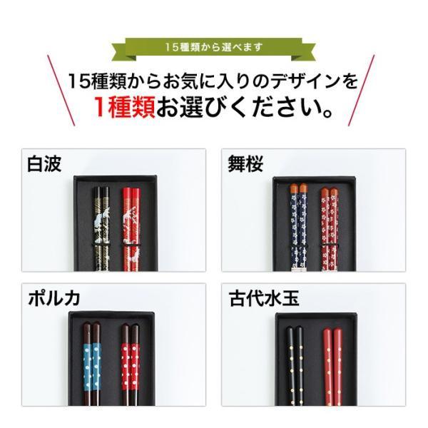15種から選べる 幸せの箸渡し 夫婦箸セット ギフトBOX入り 1000円ポッキリ お得 なセット 送料無料|miyoshi-ya|07