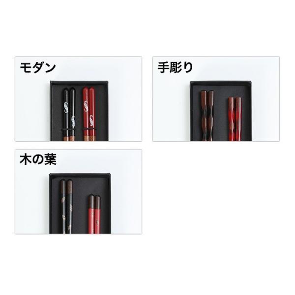 15種から選べる 幸せの箸渡し 夫婦箸セット ギフトBOX入り 1000円ポッキリ お得 なセット 送料無料|miyoshi-ya|10