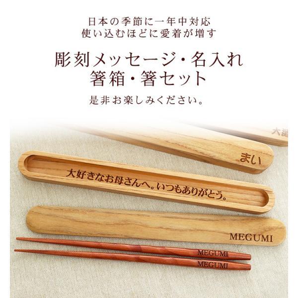彫刻メッセージ・名入れ 箸・箸箱セット 木製|miyoshi-ya|11