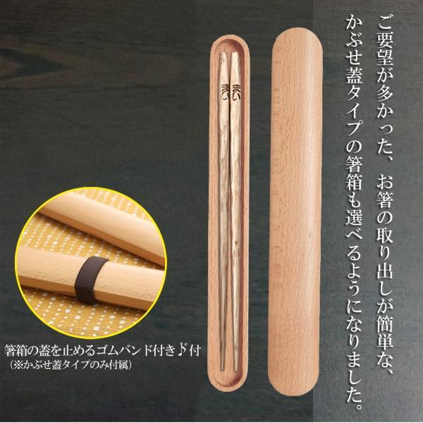 彫刻メッセージ・名入れ 箸・箸箱セット 木製|miyoshi-ya|12