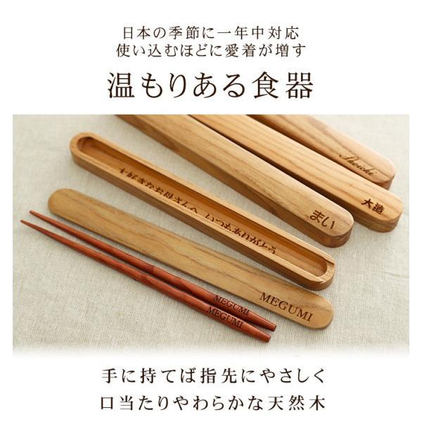彫刻メッセージ・名入れ 箸・箸箱セット 木製|miyoshi-ya|03