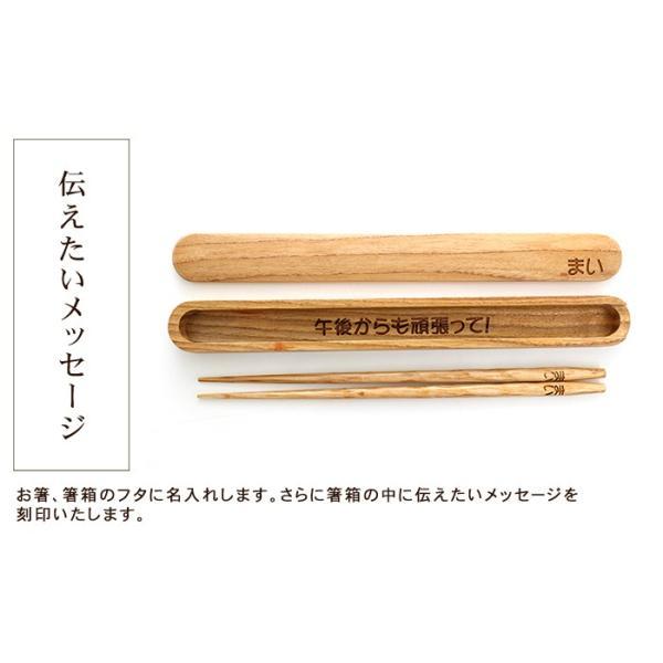彫刻メッセージ・名入れ 箸・箸箱セット 木製|miyoshi-ya|05