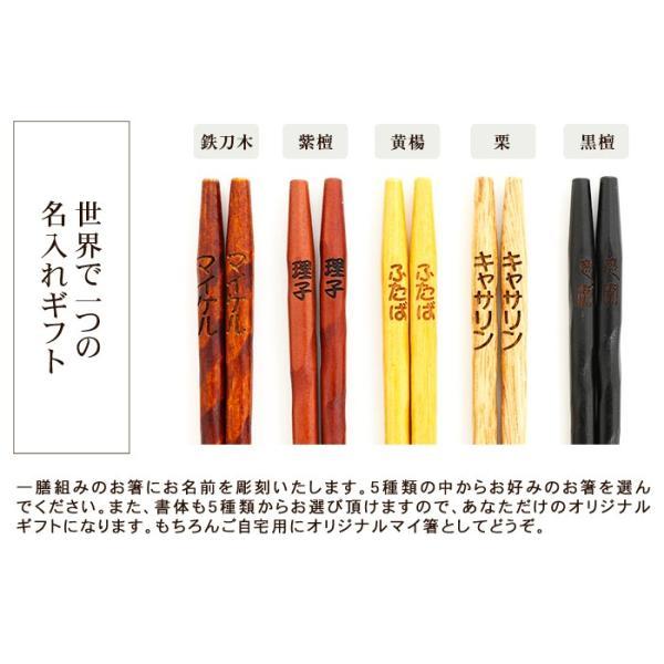 彫刻メッセージ・名入れ 箸・箸箱セット 木製|miyoshi-ya|07