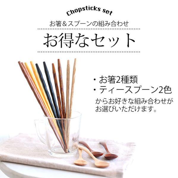 天然木製 銘木箸5膳組みとティースプーン5本セット 1000円ポッキリ お得なセット 送料無料|miyoshi-ya|02