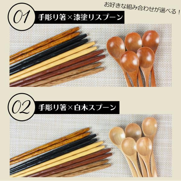 天然木製 銘木箸5膳組みとティースプーン5本セット 1000円ポッキリ お得なセット 送料無料|miyoshi-ya|05