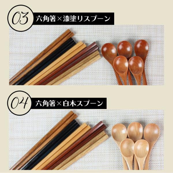 天然木製 銘木箸5膳組みとティースプーン5本セット 1000円ポッキリ お得なセット 送料無料|miyoshi-ya|06