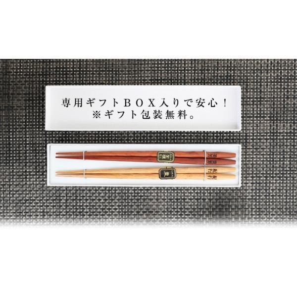 名入れ無料 彫刻名入れ 夫婦箸 ペアセット 銘木 手彫り 送料無料|miyoshi-ya|11