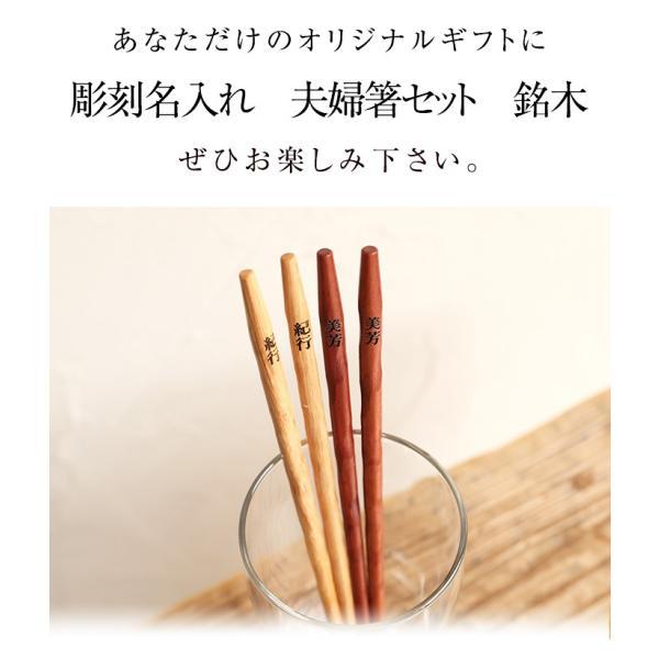 名入れ無料 彫刻名入れ 夫婦箸 ペアセット 銘木 手彫り 送料無料|miyoshi-ya|12
