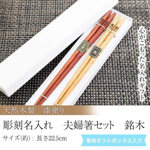 名入れ無料 彫刻名入れ 夫婦箸 ペアセット 銘木 手彫り 送料無料|miyoshi-ya|13