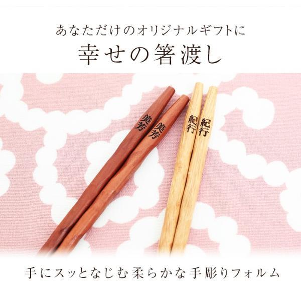 名入れ無料 彫刻名入れ 夫婦箸 ペアセット 銘木 手彫り 送料無料|miyoshi-ya|04