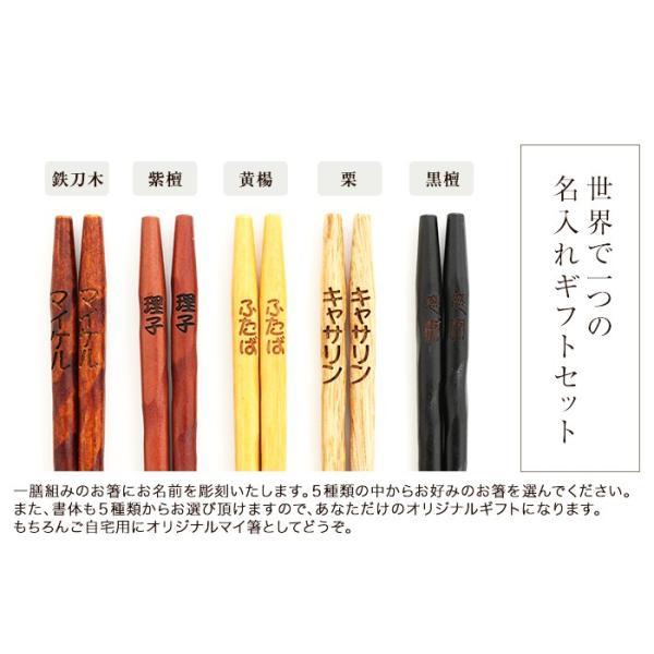 名入れ無料 彫刻名入れ 夫婦箸 ペアセット 銘木 手彫り 送料無料|miyoshi-ya|05