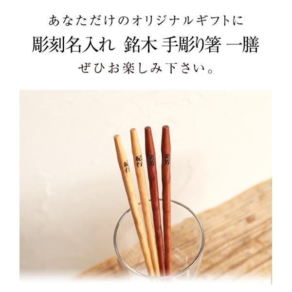 令和 祝い箸 名入れ無料 彫刻名入れ 銘木 手彫り箸 一膳 送料無料|miyoshi-ya|12