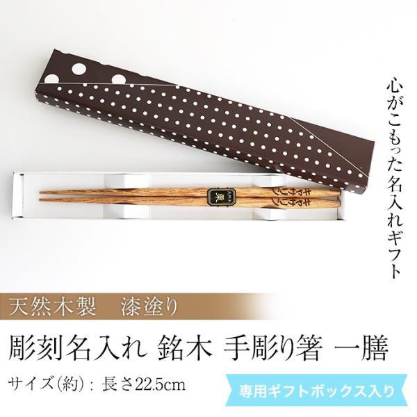 令和 祝い箸 名入れ無料 彫刻名入れ 銘木 手彫り箸 一膳 送料無料|miyoshi-ya|13