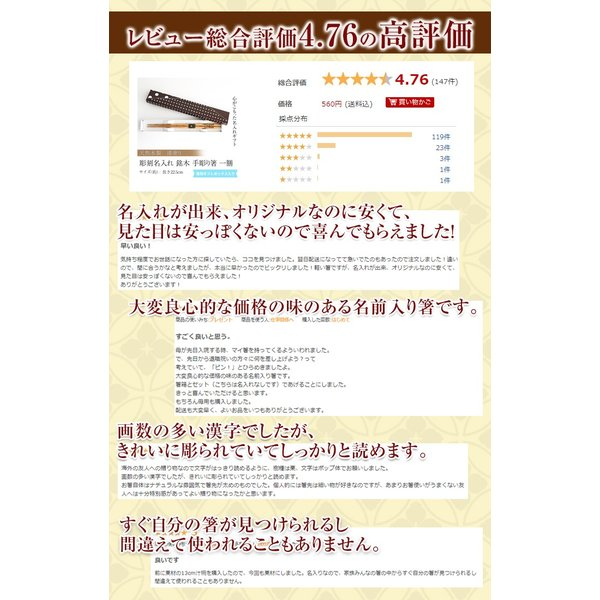 令和 祝い箸 名入れ無料 彫刻名入れ 銘木 手彫り箸 一膳 送料無料|miyoshi-ya|03