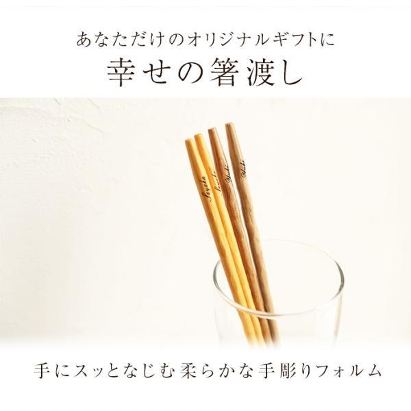 令和 祝い箸 名入れ無料 彫刻名入れ 銘木 手彫り箸 一膳 送料無料|miyoshi-ya|04