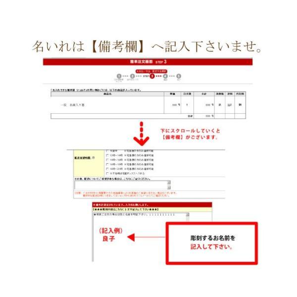 令和 祝い箸 名入れ無料 彫刻名入れ 銘木 手彫り箸 一膳 送料無料|miyoshi-ya|10