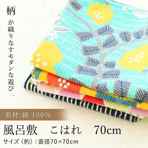 風呂敷 こはれ 70cm 綿100% むす美 miyoshi-ya