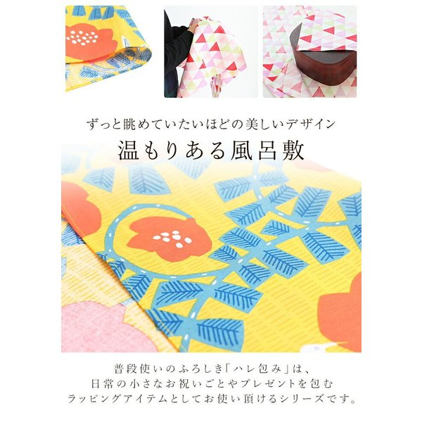 風呂敷 こはれ 70cm 綿100% むす美 miyoshi-ya 02