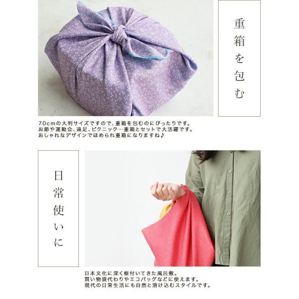 風呂敷 リバーシブル 70cm ポリエステル100% むす美|miyoshi-ya|03